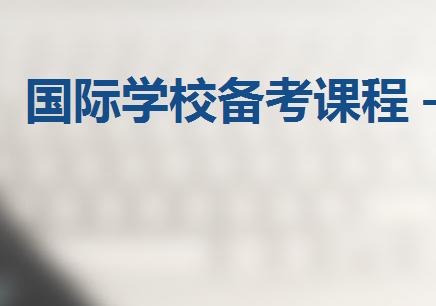 上海國際學校升學備考課程