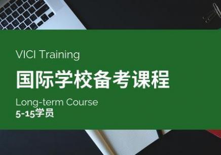 上海國際學校入學銜接課程