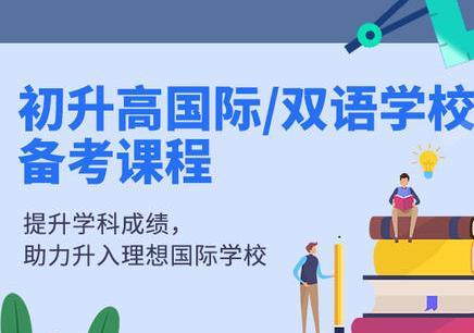 上海國外學校升學備考