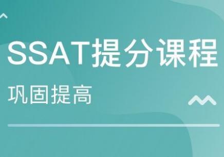 北京SSAT培训课程