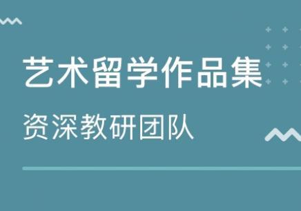 北京艺术作品集培训班