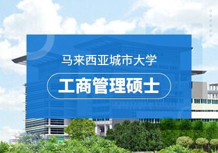 马来西亚城市大学工商管理硕士学位课程