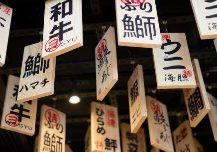 济南日本出国留学