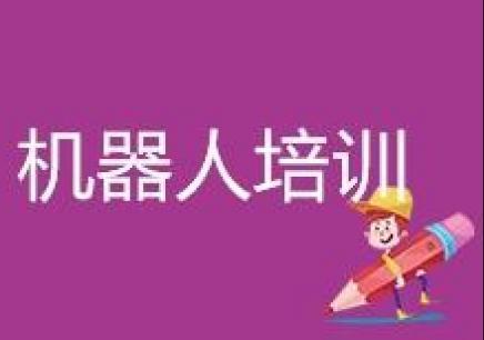 郑州乐博机器人新宝5客服班_电话_地址_费用
