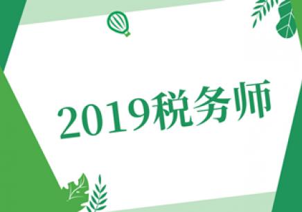 上海财大2020年税务师职业资格招生