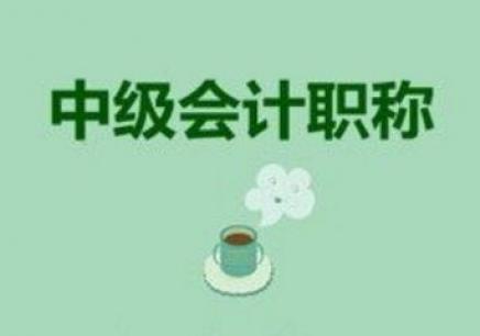 上海财大2020年会计中级职称招生