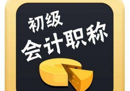 上海财大2020年会计初级职称笑意招生