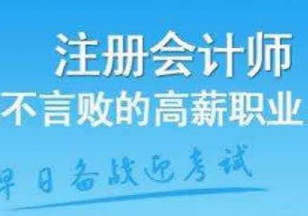 上海财大2020年CPA(注册会计师)招生简章