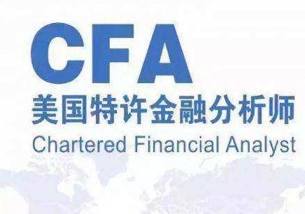 CFA课程(特许金融分析汪在�正天身上师)