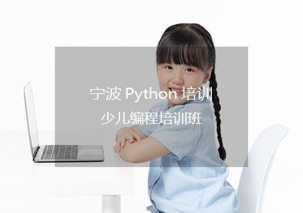 宁波Python少儿◆新宝5客服班