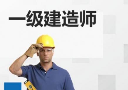 淮安一级建造师培训