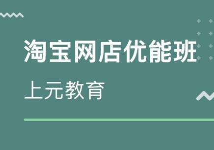 淮安电商运营培ζ训课程