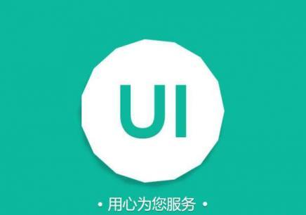 淮安UI设计课程
