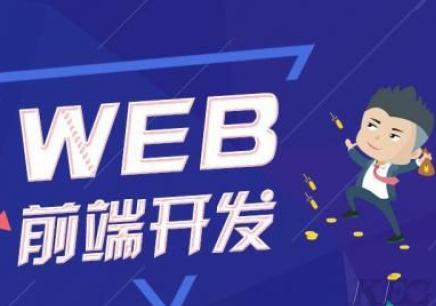 淮安WEB前端培�L训班