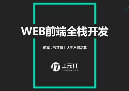淮安WEB前端课程