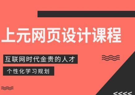 淮安网页设计学习