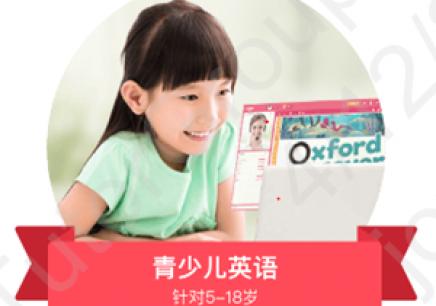 K12少儿英语网课