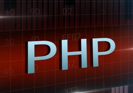 宿迁PHP班