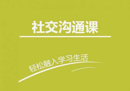社交沟通课【杭州】