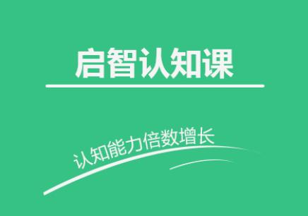 启智认知课【杭州】