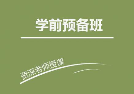 重庆学前预备班