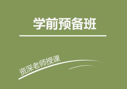 南昌兒童學前班培訓學校