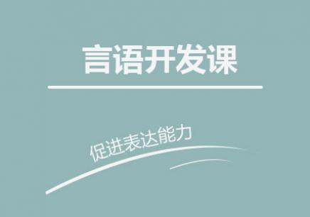 武汉幼儿语言训练课程