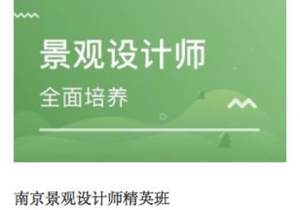 南京景观设计精英学习班