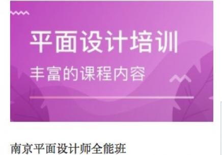 南京平面设计师全能学习班