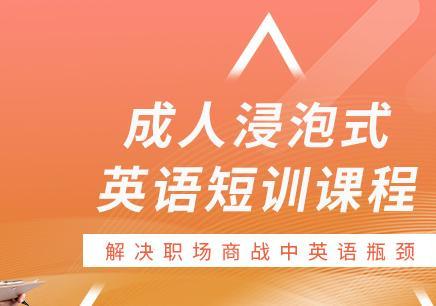 上海学院系列英语