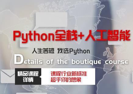 上海Python數據挖掘培訓班
