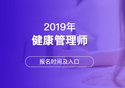 北京健康管理師培訓