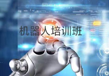 泰州机器人培训哪家好
