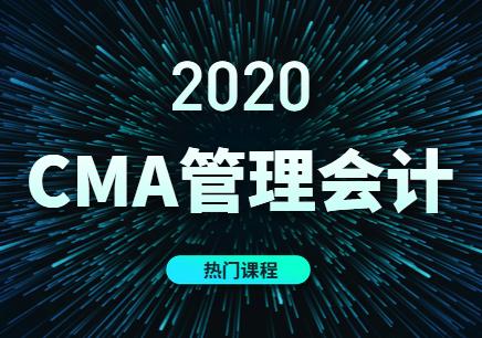 南京百創CMA(管理會計)班