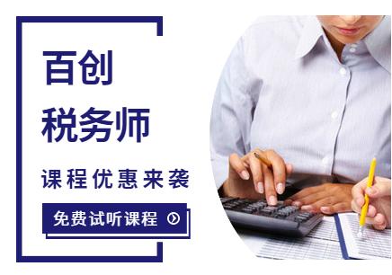 南京百創稅務師班