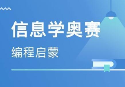 蚌埠信息学奥赛编程学习班