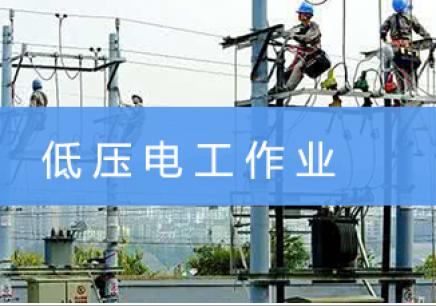 泰州哪有电工365国际平台官网下载学校
