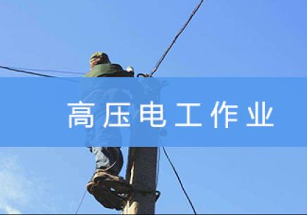 泰州高压电工培训费用多少呢