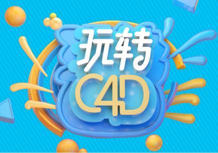 廣州C4D軟件培訓