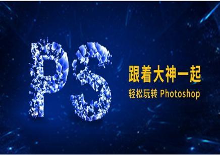 廣州PS軟件培訓