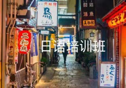 泰州海陵哪里有日语培训哪家好