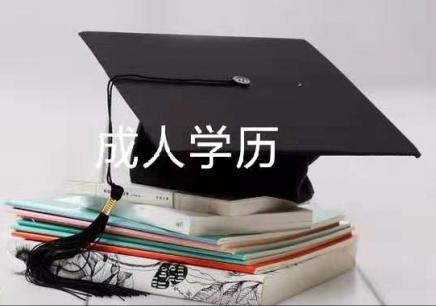 泰州自考提升学历培训