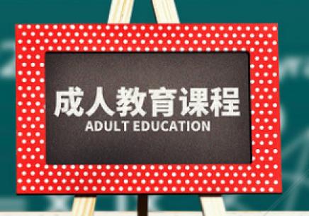泰州海陵区学习自考中心