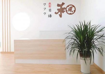 嘉兴日语培训哪家好