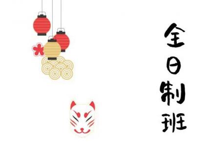 嘉兴全日制日语初级培训