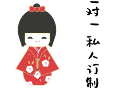 嘉兴一对一日语中级培训班