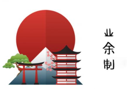 嘉兴日语中级培训业余班
