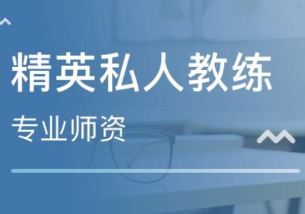 郑州健身教练培训招生简章_电话_地址