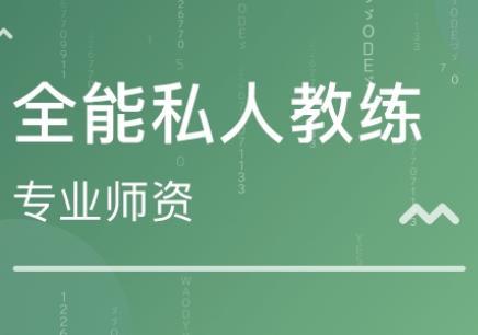 鄭州全能私人健身教練培訓班_電話_地址_費用