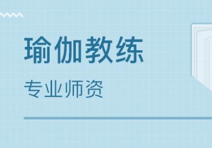 鄭州瑜伽教練十大培訓機構排行榜
